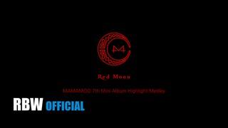 【動画】【w公式】 MAMAMOO、ニューアルバム「RED MOON」のハイライトメドレーを公開。