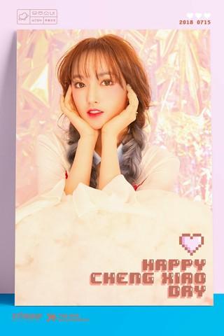 【t公式sta】宇宙少女 ソンソ、誕生日。 ��������HAPPY CHENGXIAO BIRTHDAY��