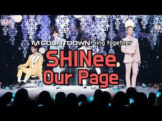 【動画】【公式mnk】 SHINee   -  「Our Page」カラオケバージョン