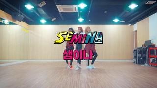 【動画】gugudan SEMINA、「セミナ」 Dance Practice Video  公開。