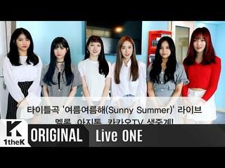 【動画】【公式lo】 LiveONE:GFRIEND 「Sunny Summer」生中継サプライズ挨拶