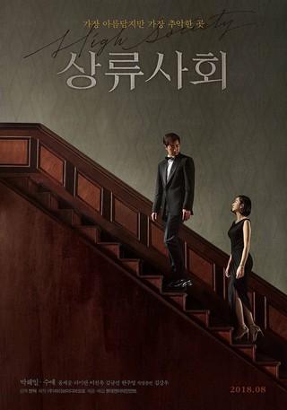 俳優パク・ヘイル 女優スエ出演映画「上流社会」、8月29日に韓国で公開確定。ポスター公開。