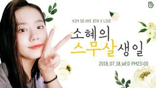 【動画】【w公式】 キム・ソヘ 、ソヘの二十歳の誕生日! VLIVE公開。