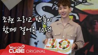 【動画】2AM チョ・グォン、「10周年記念ファンミーティングビハインド」公開。