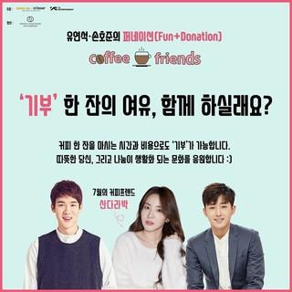 【g公式】DARA(2NE1出身)、ソン・ホジュン、ユ・ヨンソク、人と人との繋がりを大切にする寄付プロジェクト『coffee friends』への参加を発表。