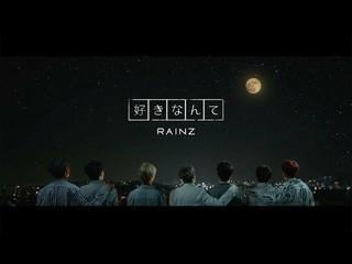 【動画】【T公式】RAINZ、 2018.08.01 Release  JAPAN 1st SINGLE 「好きなんて」MV Teaser 1 公開。