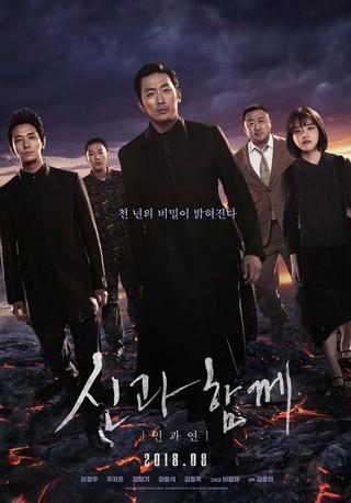 俳優ハ・ジョンウ、チュ・ジフン ら出演の映画「神と共に2」、「ミッション:インポッシブル6」を抑えてチケット予約率56.6%で1位。