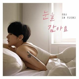 歌手ソ・イニョン、きょう(8月2日)2年ぶりの新曲「目を閉じて」発表。