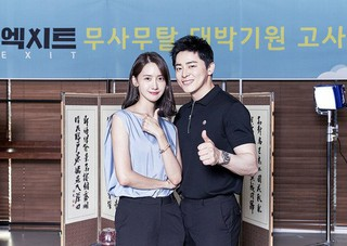 俳優チョ・ジョンソク、少女時代 ユナ、映画「EXIT」(仮)、4日クランクイン。