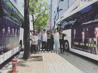 【G公式】俳優チュ・ジフン、主演映画「工作」舞台挨拶のツアー出発。