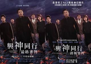 俳優ハ・ジョンウ チュ・ジフン 出演の韓国映画「神と共に-因と縁」、台湾・香港・北米など6か国で韓国映画オープニング新記録を樹立。