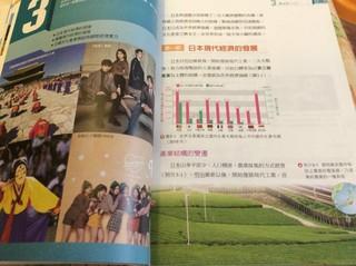 TWICE と俳優コン・ユ 主演ドラマ「トッケビ」、台湾の「地理」教科書に現れる。。