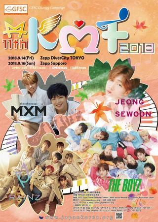 チョン・セウン、MXM、THE BOYZ、RAINZなど出演の「11th KMF 2018」、8/23から最後の先着先行。●日本で最も伝統あるKPOP新人登竜門※ファンタジ