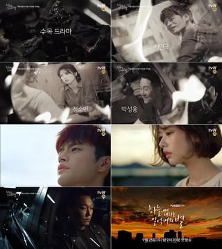 ソ・イングク チョン・ソミン出演の韓国版「空から降る一億の星」ティーザー映像公開。