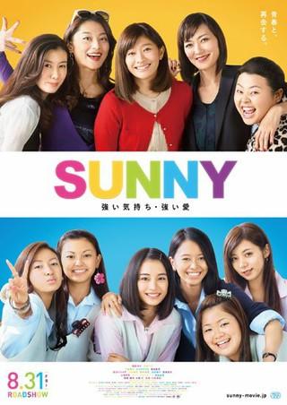映画「SUNNY 強い気持ち・強い愛」、本日(31日)よりロードショー。原作の韓国版「サニー 永遠の仲間たち」は2011年に韓国で公開され大ヒット。シム・ウンギョン、カン・ソラ、ミ