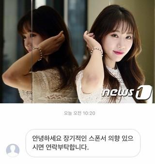 Dal★shabet 出身で女優ペク・ダウン、SNSスポンサー提案暴露。SNSに送られてきたDMの画面キャプチャーを公開。「こういうのを送らないで」。