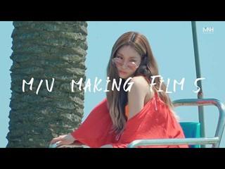 【動画】【公式mhn】チョンハ、「Love U」M / V Making Film 5公開。