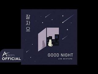 【動画】【T公式】VAV Lou、MIXTAPE「Good Night」公開。