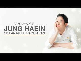 【動画】【J公式fnc】俳優チョン・ヘイン、JungHaeIn 1st FAN MEETING IN JAPAN 2018.12.9開催-Spot Movie-を公開。