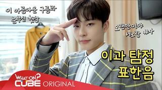 【動画】【w公式】 YOOSEONHO 、ユ・ソンホ -「悪童探偵スシーズン2」制作発表会ビハインド