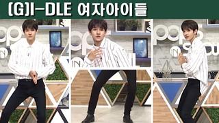 【動画】【w公式】 ArirangTV、[Kポップダンス](G)I-DLE、LATATA 映像公開。