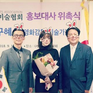 【g公式】女優ク・ヘソン、大韓民国美術協会広報大使に任命。