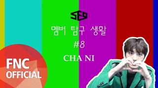 【動画】【w公式】 SF9、「メンバー探求生活 #8チャニ」公開。