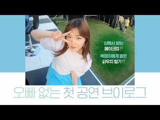 【動画】【公式】楽童ミュージシャン 妹スヒョン、兄のない初めての公演のVLOG 公開。