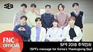【動画】SF9、「 message for Korea's Thanksgiving day」公開。