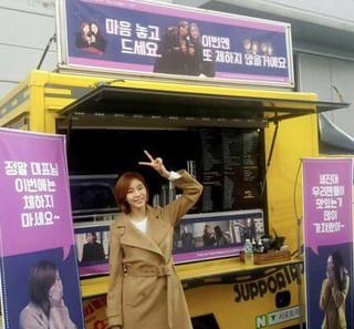AFTERSCHOOL ユイ、中国ファンからコーヒーのケータリング車。女優イ・ヨウォン共演ドラマ「不夜城」撮影現場。 (1枚)