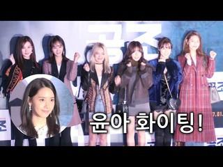 「少女時代」メンバーたち、ユナ応援でヒョンビン 主演映画「共助」VIP試写会に出席。@ソウル・永登浦(ヨンドゥンポ)CGV