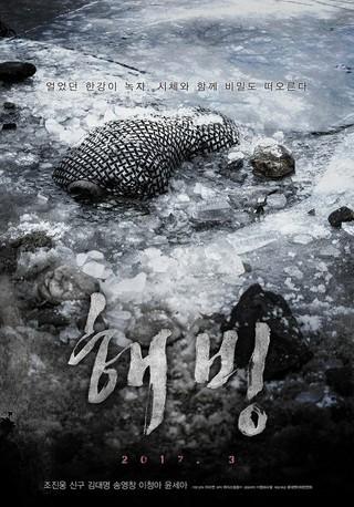 シン・グ、チョ・ジヌンら主演の映画「解氷」。来る3月の公開を前に公式ポスターを公開。