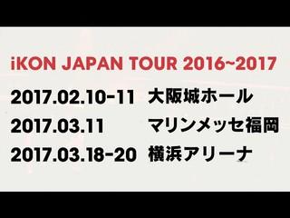 【動画】「iKON」、iKON - RHYTHM TA REMIX (Rock Ver.) (iKON JAPAN TOUR 2016)