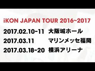 【動画】「iKON」、iKON - LOVE ME (iKON JAPAN TOUR 2016)