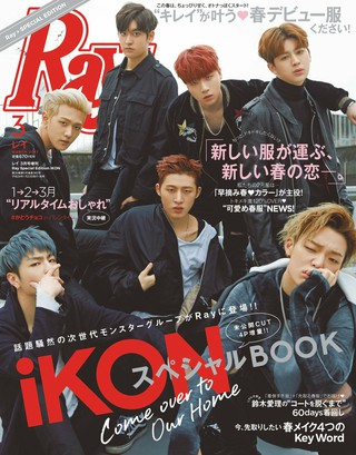 iKON、画報公開。雑誌「Ray」3月号増刊版の表紙。 (1枚)