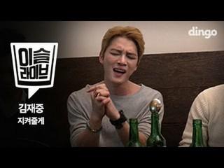 【動画】JYJ ジェジュン - 守ってあげる