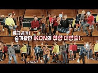 【動画】【公式】iKON、iKON | KONY&#39&#59;S WINTERTIME