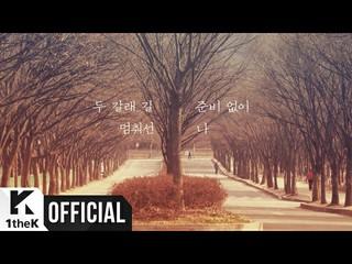 【動画】【公式LOEN】MV、[MV] SunnyHill _ Crossroads