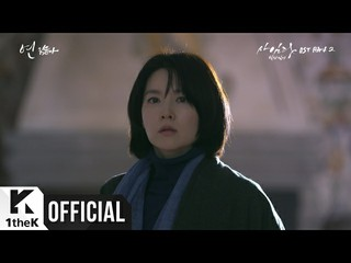 【動画】【動画】【公式LOEN】MV、[MV] Kim Yuna(紫雨林) - 縁、イ・ヨンエ主演ドラマ「師任堂(サイムダン)、色の日記」OST Part.2