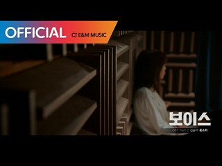 【動画】【動画】【公式CJ】OST、ドラマ「ボイス」 OST Part 2、紫雨林 キム・ユナ - 声