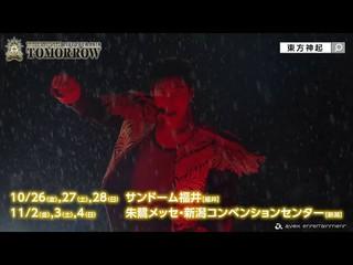 【動画】【J公式avx】 東方神起 LIVE TOUR 2018 TOMORROW SPOT(30sec) 映像公開。