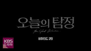 【動画】【w公式】 KBSドラマ、&lt&#59;今日の探偵&gt&#59; Behind the Scenes 2nd:パク・ウンビン 危機一髪アクション撮影 公開。