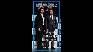 【動画】【w公式】[縦Pick]ハンサム同士親しいヒョンビン & チャン・ドンゴン  映画「猖獗(チャングォル)」の制作報告会の様子を公開。