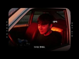 【動画】【公式lo】ロイ・キム、動画「僕たち終わりにしよう」MV Making Film #day2