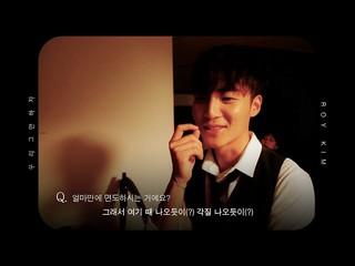 【動画】【公式lo】ロイ・キム、動画「僕たち終わりにしよう」MV Making Film #day1