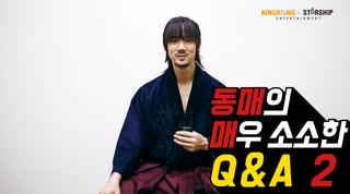 【動画】【w公式】 KINGKONGby STARSHIP、[単独] [俳優ユ・ヨンソク ]ドンメの非常にわずかなQ&A第二!