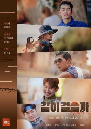 god、JTBC新バラエティ「一緒に歩こうか」ポスター2種類を公開。