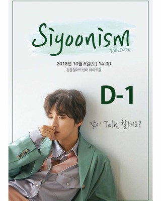 【G公式】俳優ユン・シユン、みんなユン・シユンとtalkする準備できていますか?いよいよ明日ソウルでのファンミーティング開催。
