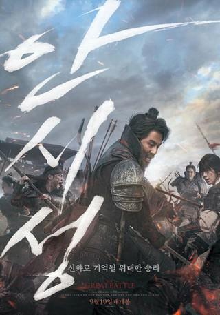俳優チョ・インソン、ナム・ジュヒョク出演映画「安市城」、「神と共に-因と縁」に続き2018年韓国映画興行2位に浮上。