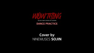【動画】NINE MUSES ソジン、Cover Dance 「wow thing」公開。